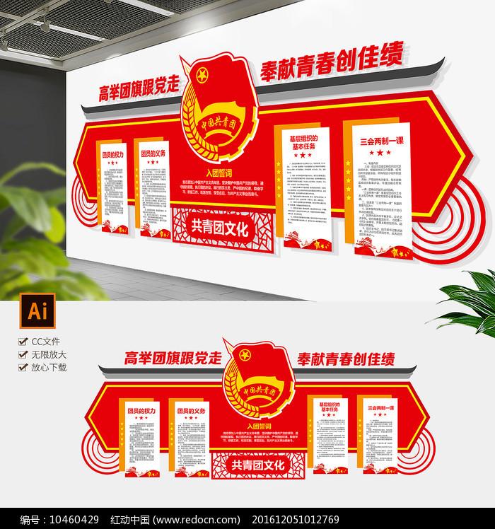 原创红色大气共青团少先队党建文化墙图片