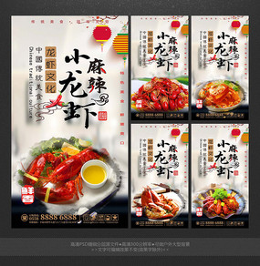 麻辣小龙虾五联幅海报设计