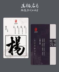 中国风房地产名片设计