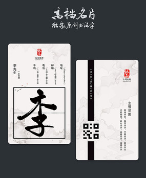 中国风高档名片