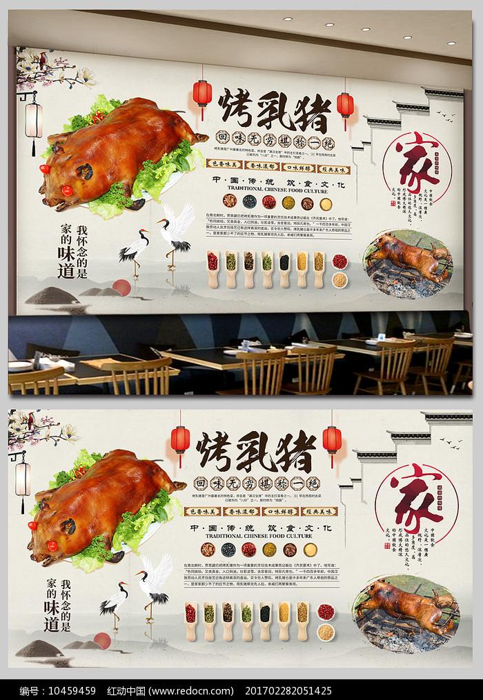 中国风工装烤乳猪美食背景墙图片