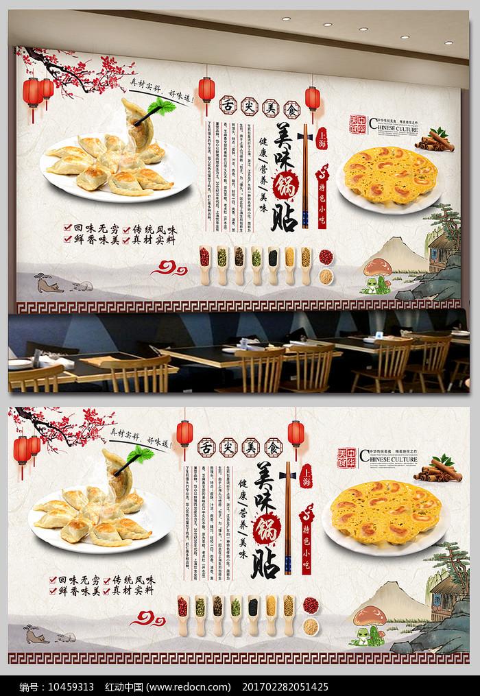 中国风锅贴煎饺餐饮美食背景墙图片