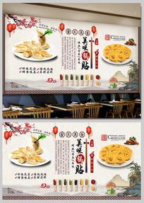 中国风锅贴煎饺餐饮美食背景墙