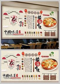 中国风家的味道酸汤水饺背景墙