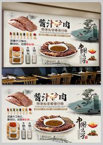 中国风酱汁驴肉美食背景墙