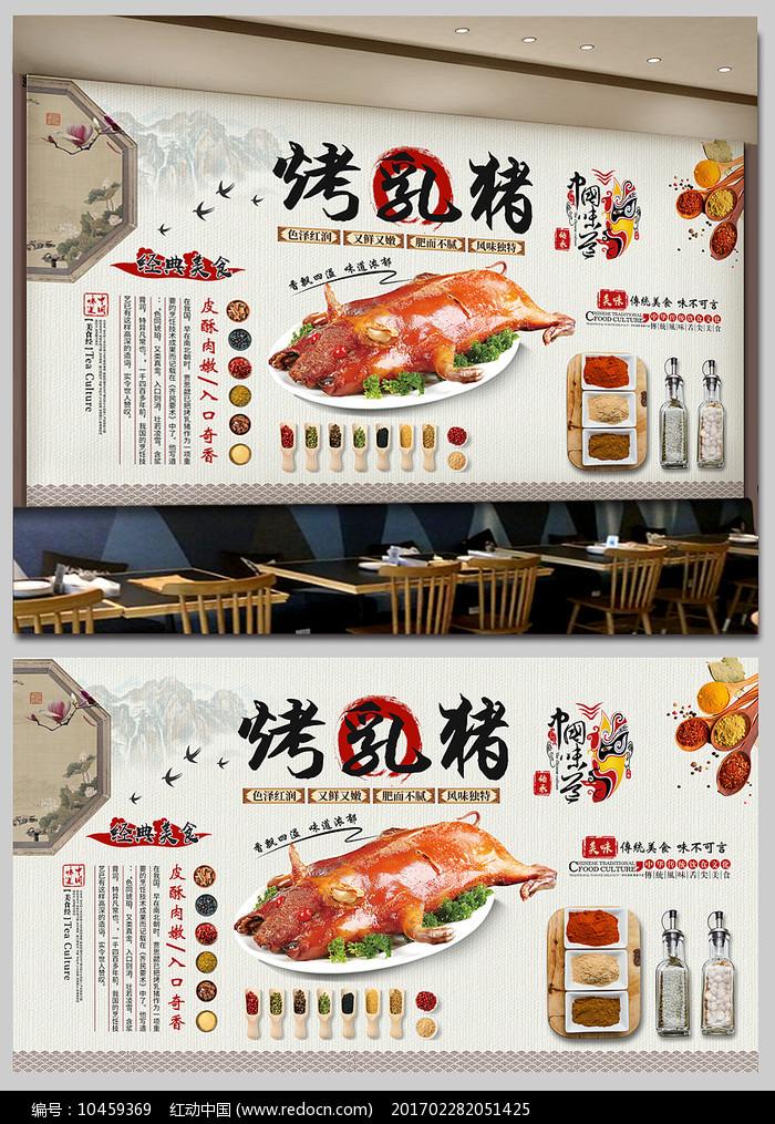 中国风烤乳猪烧烤店背景墙装饰画图片