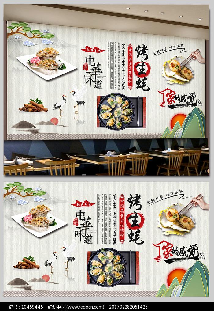 中国风烤生蚝中式餐饮背景墙图片