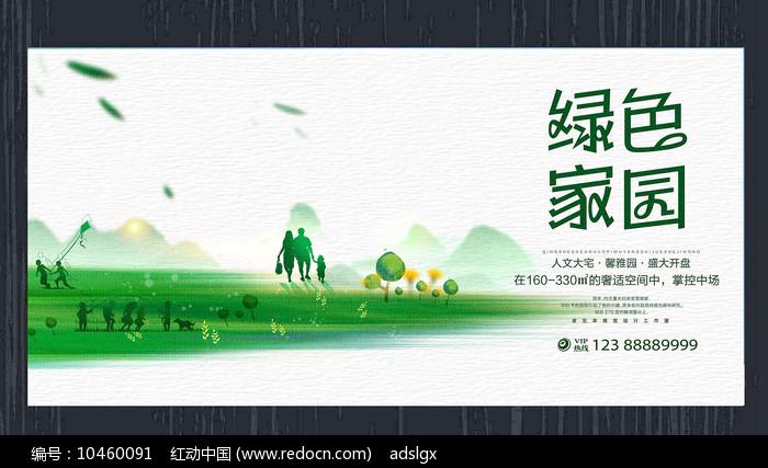 中国风绿色家园房地产海报图片