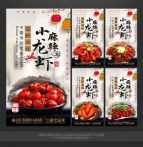 中国风麻辣龙虾五联幅整套海报