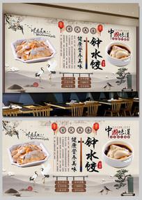 中国风美食钟水饺背景墙工装