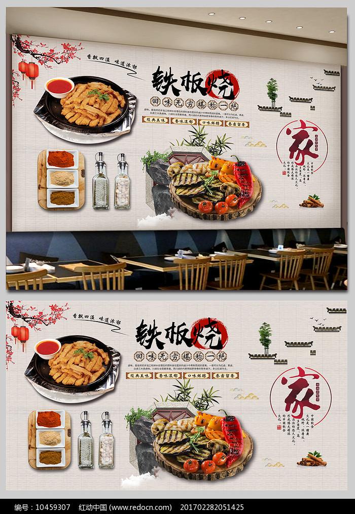 中国风中式铁板烧装饰画背景墙图片