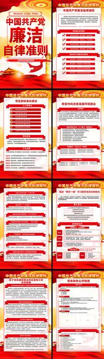 中国共产党廉洁自律准则挂画