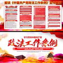 中国共产党政法工作条例宣传栏