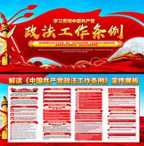 中国共产党政法工作条例展板