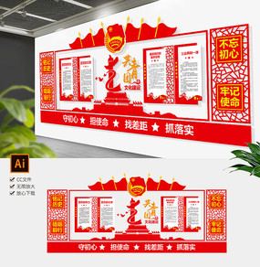 中国共青团文化墙模板设计