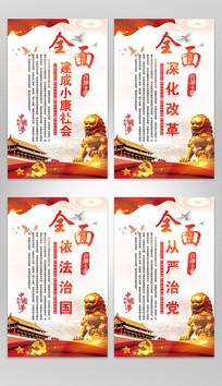 中国梦四个全面红色党建展板