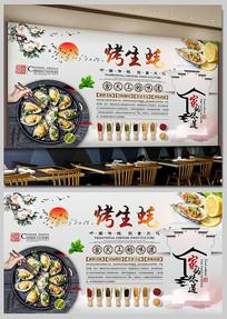 中式烤生蚝美味海鲜烧烤工装背景墙