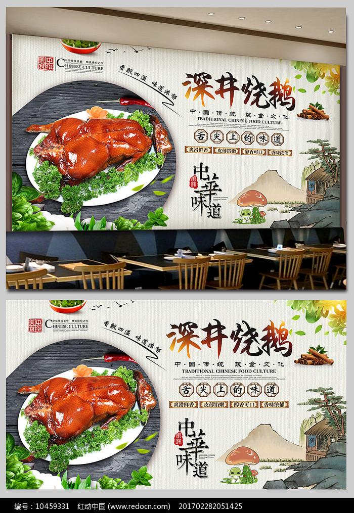 中式美食深井烧鹅工装餐厅背景墙图片
