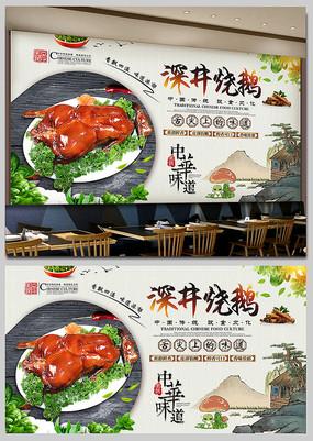 中式美食深井烧鹅工装餐厅背景墙