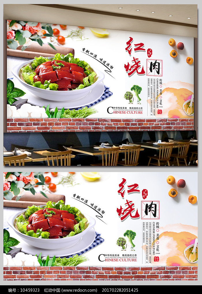 中式特色美食红烧肉背景墙图片
