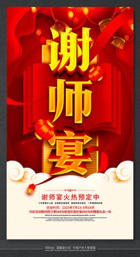 最新精品酒店谢师宴活动海报