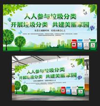 做好垃圾分类推动绿色发展环保宣传栏