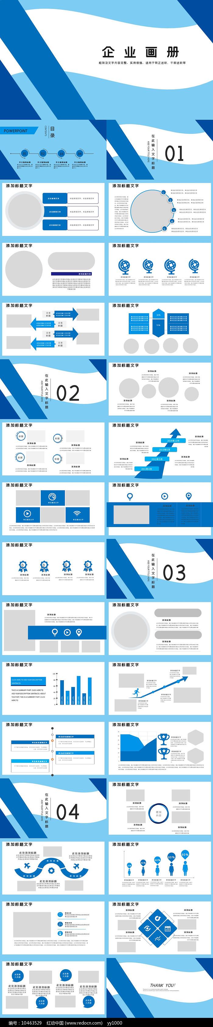 2019蓝色企业画册PPT模板图片