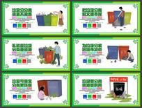 2019年绿色垃圾分类标语宣传展板