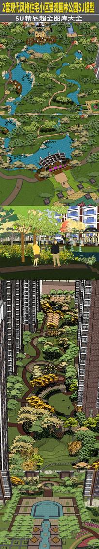 2套现代风格住宅小区景观SU图集