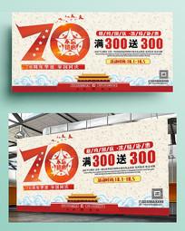 70周年国庆节促销展板