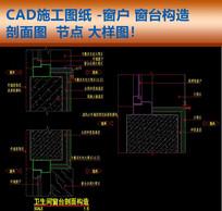 CAD窗户施工图窗台构造节点