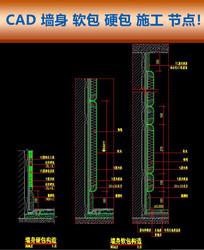 CAD墙身软包施工图硬包剖面图