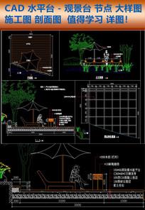 CAD水平台景观节点大样图施工图