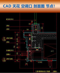 CAD天花空调口施工图剖面图节点
