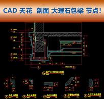 CAD天花剖面图大理石包柱节点