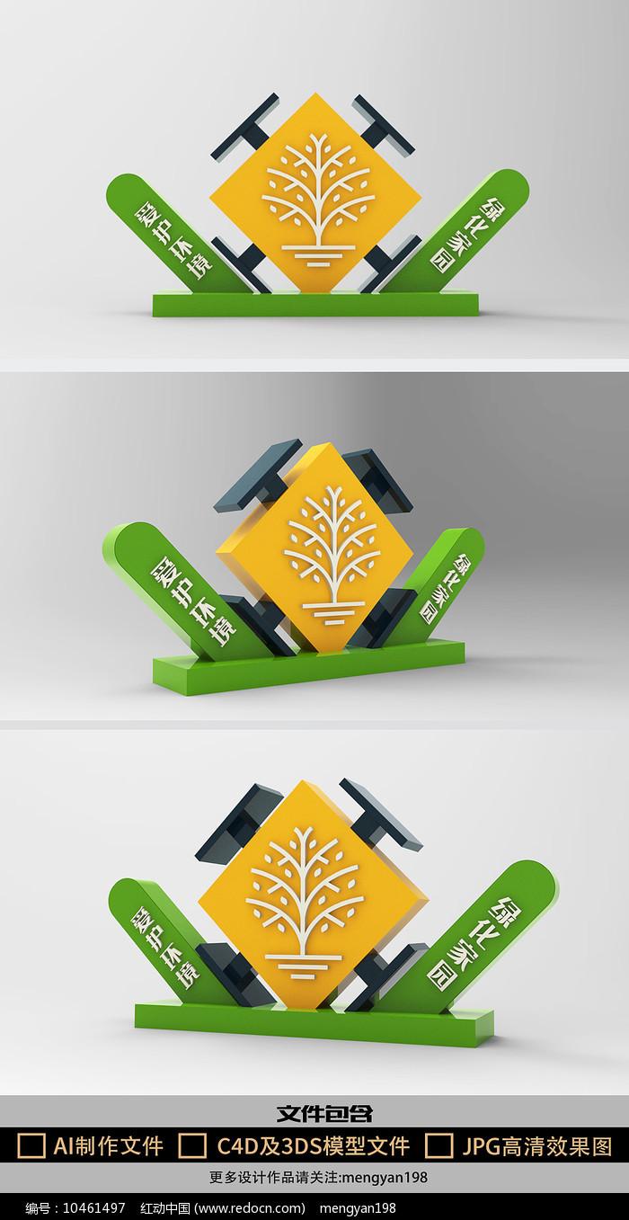 爱护环境绿化家园主题户外环保雕塑图片