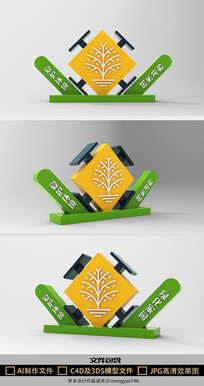 爱护环境绿化家园主题户外环保雕塑