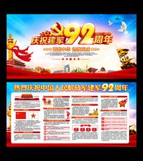 八一建军节建军92周年宣传栏展板