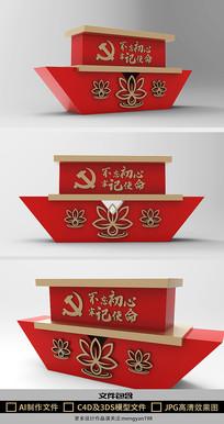 不忘初心主题红船精神党建户外雕塑