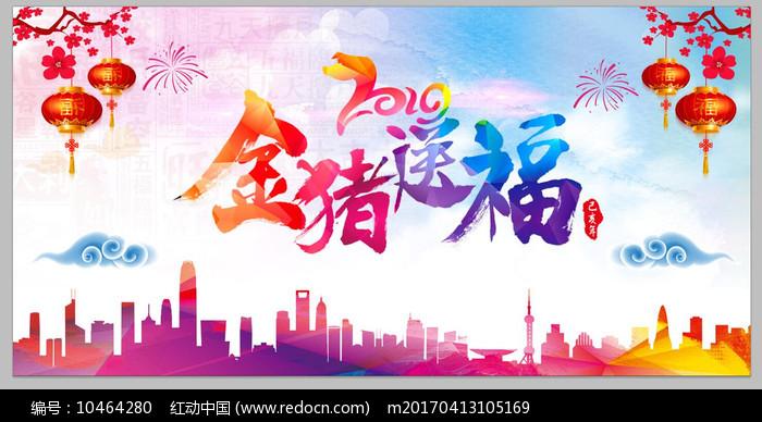 彩色猪年送福设计海报图片
