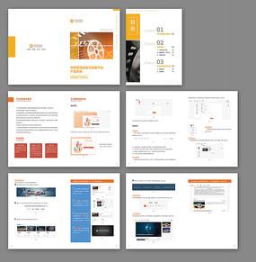 橙色企业画册设计