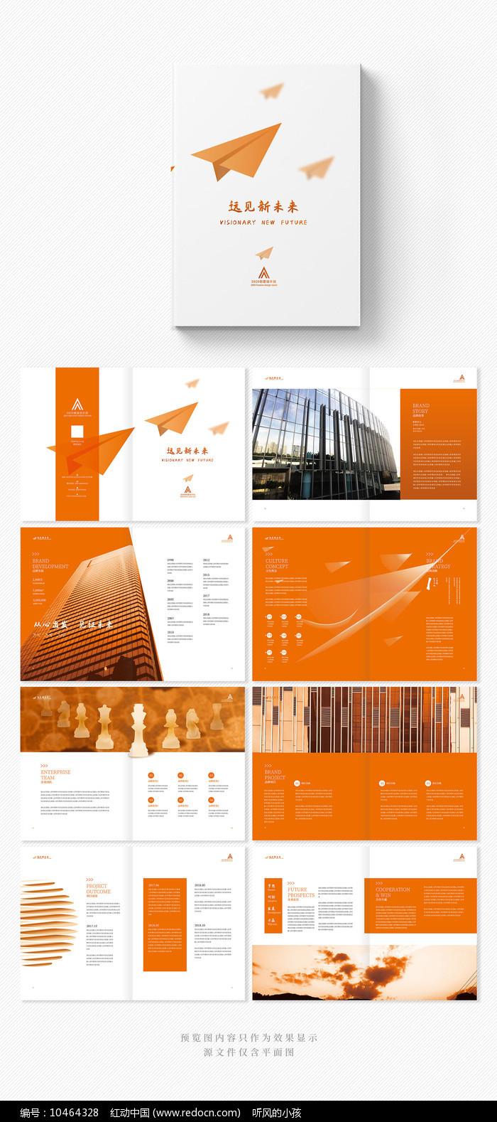 橙色现代活力企业品牌画册图片