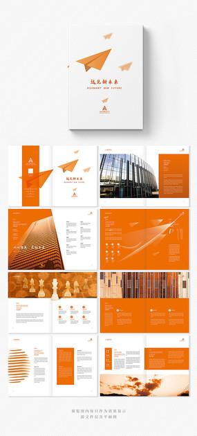 橙色现代活力企业品牌画册