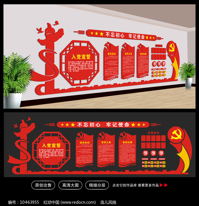 创意红色立体党建文化墙