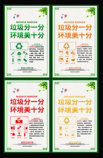 创意垃圾分类宣传挂画展板设计