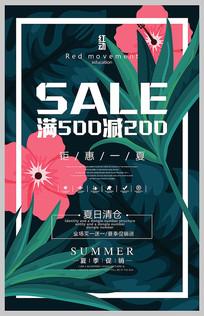 创意唯美夏季促销宣传海报