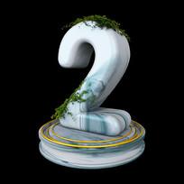 大理石立体周年庆倒计时数字2