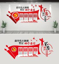 党建四个自信党建文化墙