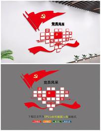 党员风采文化墙