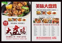 大盘鸡美食菜单设计